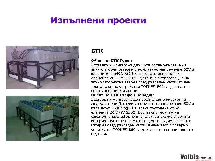 Изпълнени проекти БТК Обект на БТК Гурко Доставка и монтаж на два броя оловно-киселинни