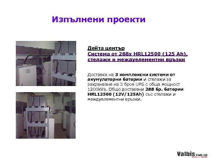 Изпълнени проекти Дейта център Система от 288 х HRL 12500 (125 Ah), стелажи и