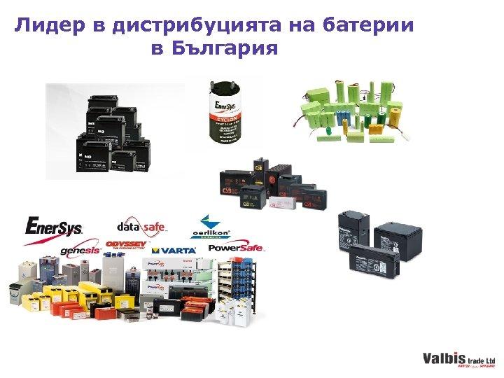 Лидер в дистрибуцията на батерии в България