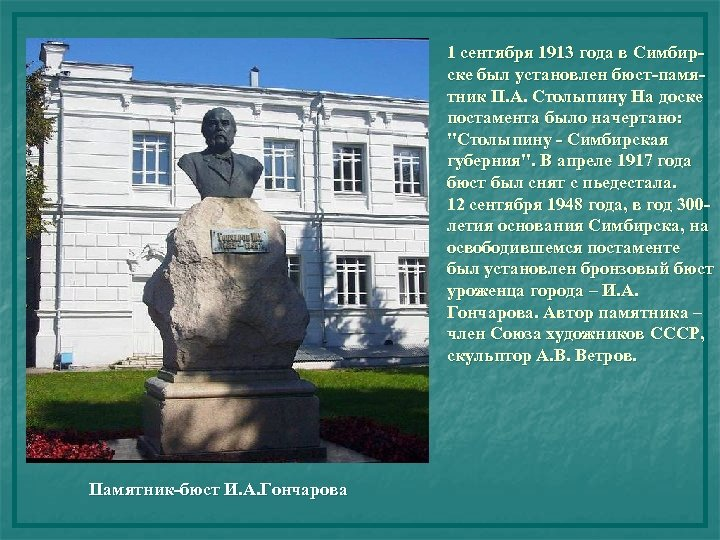 1 сентября 1913 года в Симбирске был установлен бюст-памятник П. А. Столыпину На доске
