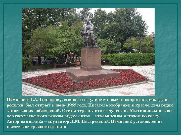 Памятник И. А. Гончарову, стоящего на улице его имени напротив дома, где он родился,