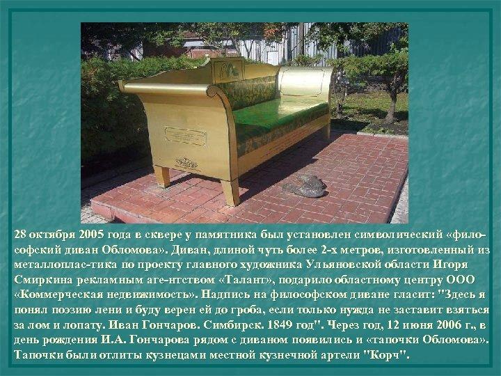 28 октября 2005 года в сквере у памятника был установлен символический «философский диван Обломова»