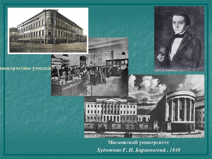 Коммерческое училище Московский университет Художник Г. И. Барановский. 1848