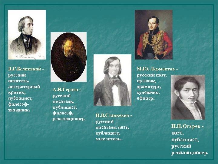 В. Г. Белинский русский писатель, литературный критик, публицист, философзападник. А. И. Герцен русский писатель,