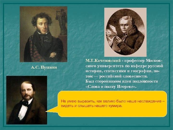 А. С. Пушкин М. Т. Каченовский - профессор Московского университета по кафедре русской истории,