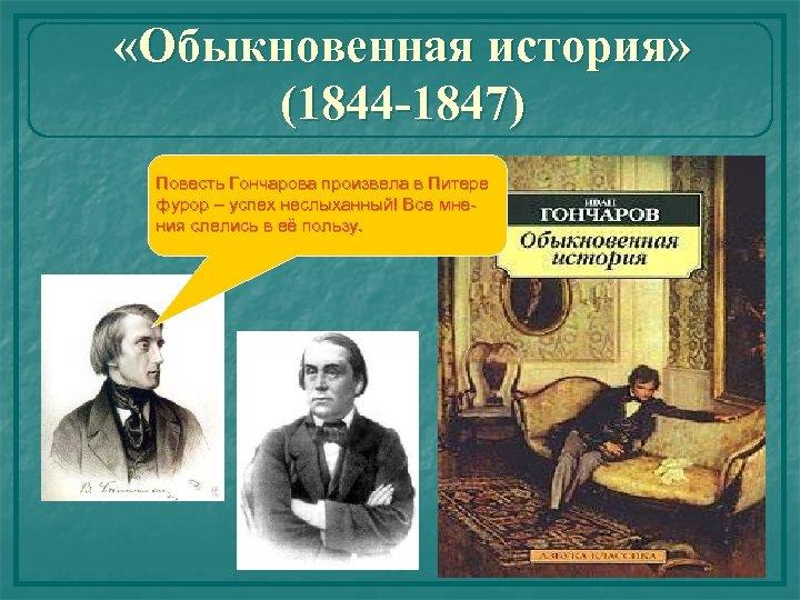«Обыкновенная история» (1844 -1847) Повесть Гончарова произвела в Питере фурор – успех неслыханный!