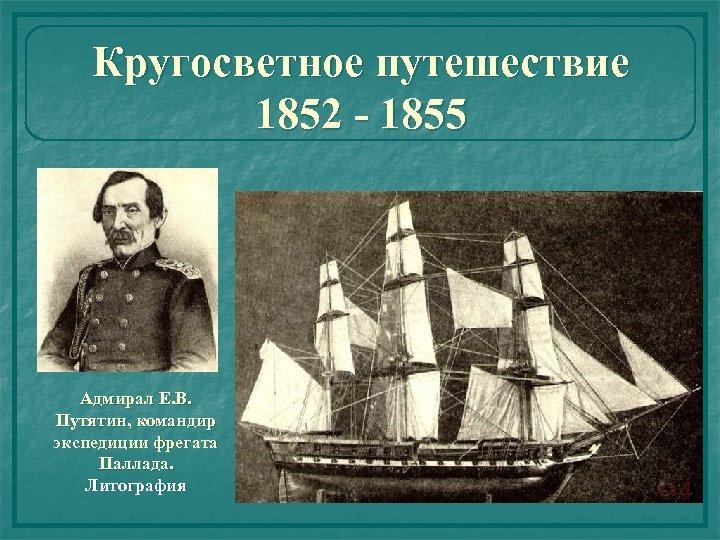 Кругосветное путешествие 1852 - 1855 Адмирал Е. В. Путятин, командир экспедиции фрегата Паллада. Литография