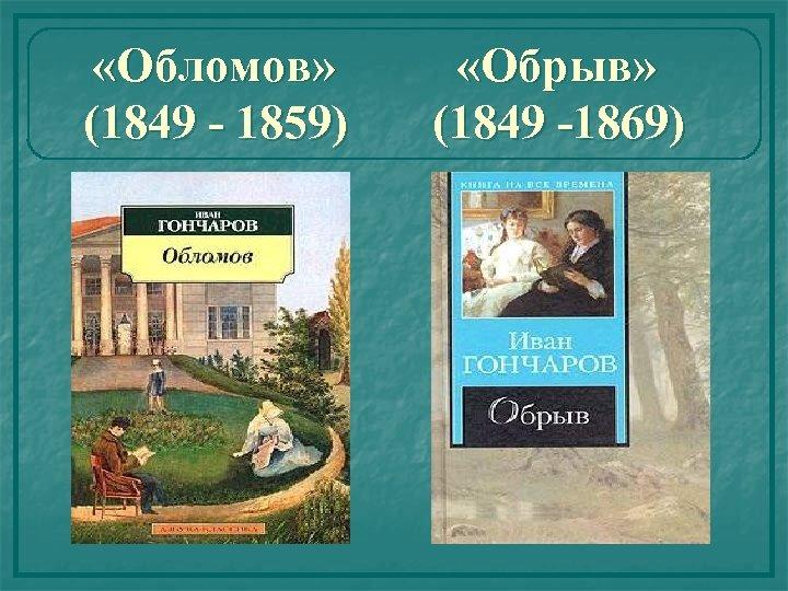 «Обломов» (1849 - 1859) «Обрыв» (1849 -1869)