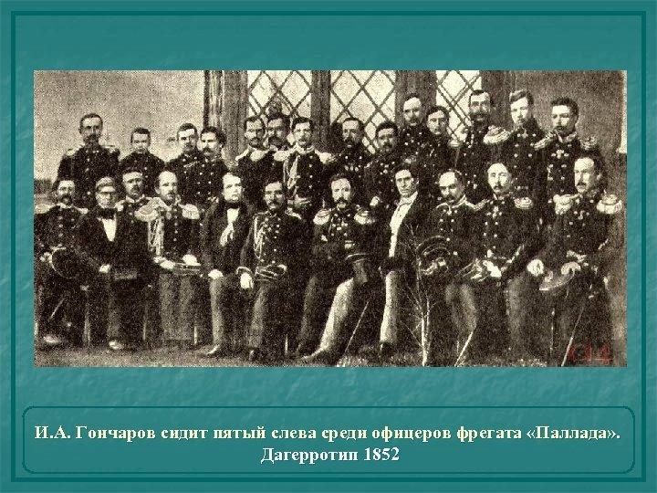 И. А. Гончаров сидит пятый слева среди офицеров фрегата «Паллада» . Дагерротип 1852