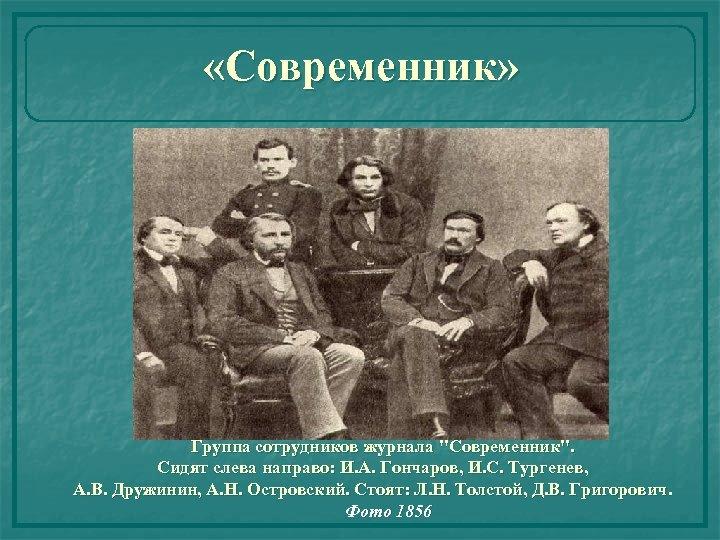 «Современник» Группа сотрудников журнала
