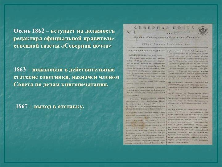 Осень 1862 – вступает на должность редактора официальной правительственной газеты «Северная почта» 1863 –