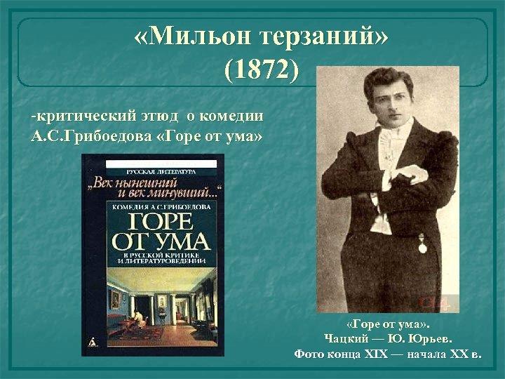 «Мильон терзаний» (1872) -критический этюд о комедии А. С. Грибоедова «Горе от ума»