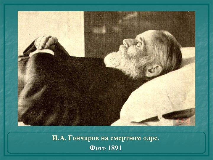 И. А. Гончаров на смертном одре. Фото 1891
