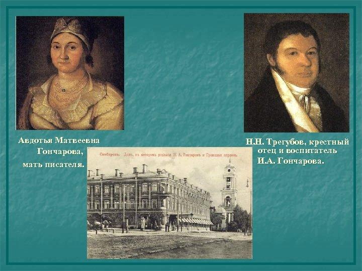 Авдотья Матвеевна Гончарова, мать писателя. Н. Н. Трегубов, крестный отец и воспитатель И. А.