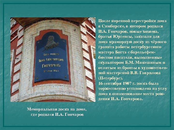 После коренной перестройки дома в Симбирске, в котором родился И. А. Гончаров, новые хозяева,