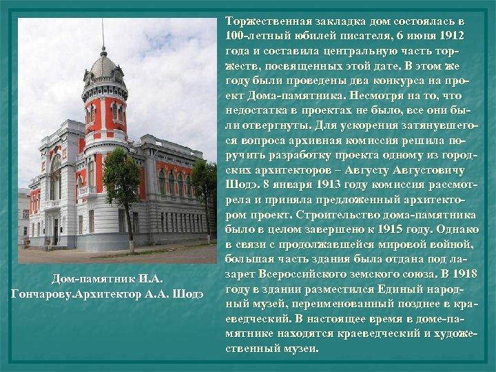 Дом-памятник И. А. Гончарову. Архитектор А. А. Шодэ Торжественная закладка дом состоялась в 100
