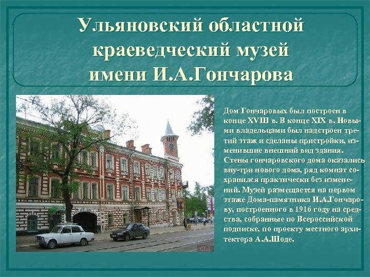 Ульяновский областной краеведческий музей имени И. А. Гончарова Дом Гончаровых был построен в конце