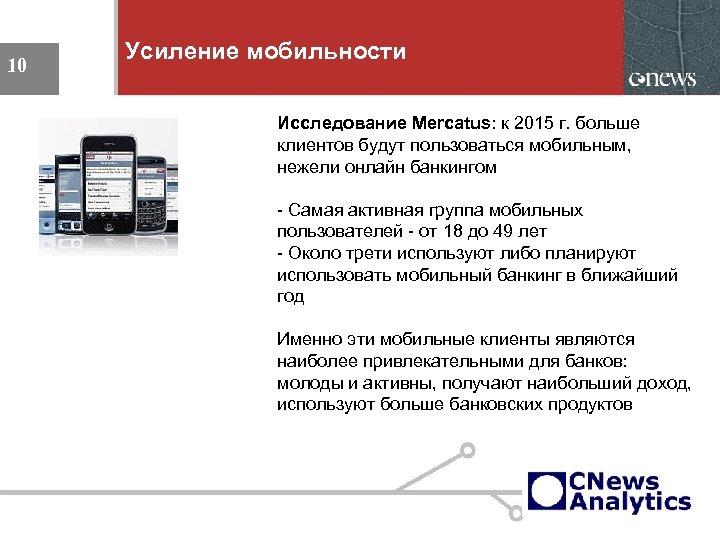 Усиление мобильности 10 Исследование Mercatus: к 2015 г. больше клиентов будут пользоваться мобильным, нежели