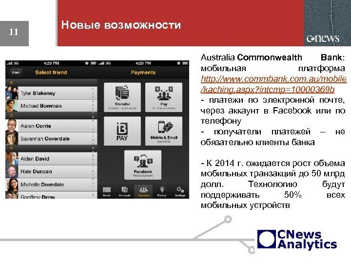 11 Новые возможности Australia Commonwealth Bank: мобильная платформа http: //www. commbank. com. au/mobile /kaching.