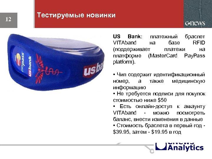 12 Тестируемые новинки US Bank: платежный браслет VITAband на базе RFID (поддерживает платежи на