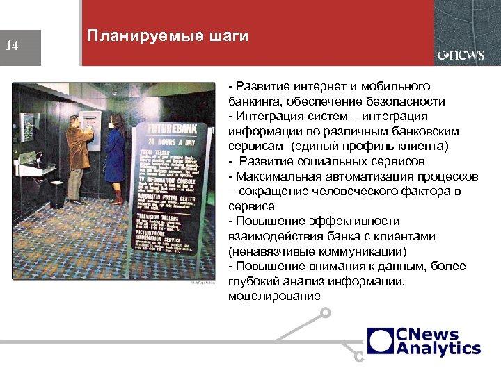 Планируемые шаги 14 - Развитие интернет и мобильного банкинга, обеспечение безопасности - Интеграция систем