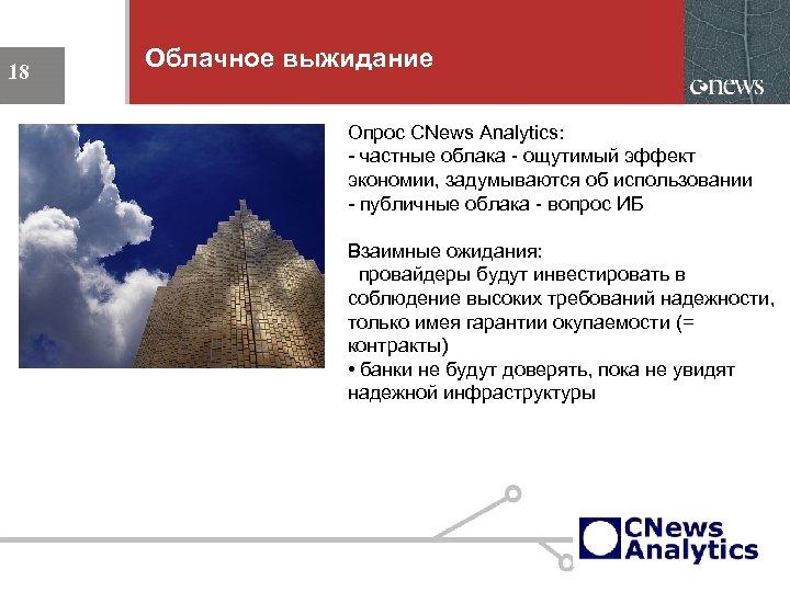 Облачное выжидание 18 Опрос CNews Analytics: - частные облака - ощутимый эффект экономии,