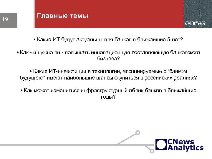 Главные темы 19 • Какие ИТ будут актуальны для банков в ближайшие 5 лет?