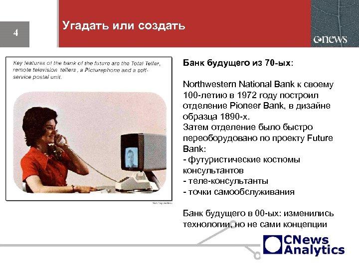 4 Угадать или создать Банк будущего из 70 -ых: Northwestern National Bank к своему