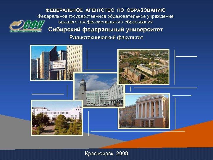 ФЕДЕРАЛЬНОЕ АГЕНТСТВО ПО ОБРАЗОВАНИЮ Федеральное государственное образовательное учреждение высшего профессионального образования Сибирский федеральный университет