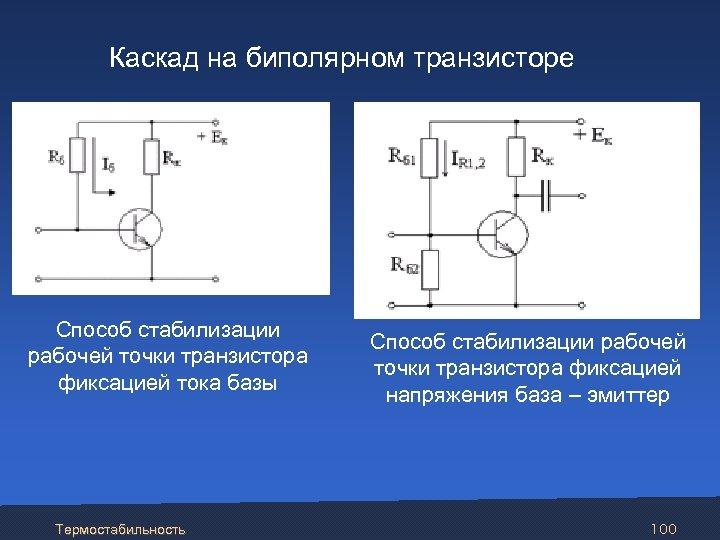 Каскад на биполярном транзисторе Способ стабилизации рабочей точки транзистора фиксацией тока базы Термостабильность Способ