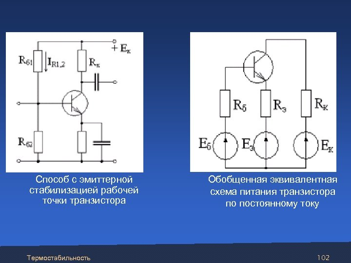 Способ с эмиттерной стабилизацией рабочей точки транзистора Термостабильность Обобщенная эквивалентная схема питания транзистора