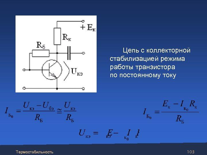 Цепь с коллекторной стабилизацией режима работы транзистора по постоянному току Термостабильность 103