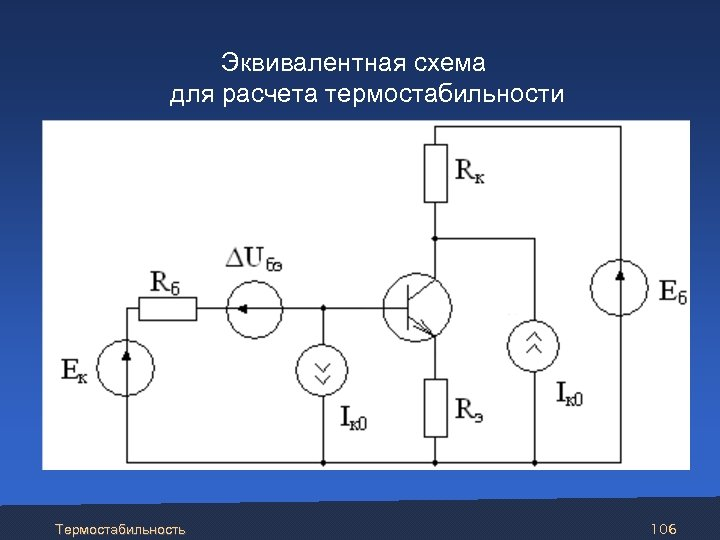 Эквивалентная схема для расчета термостабильности Термостабильность 106