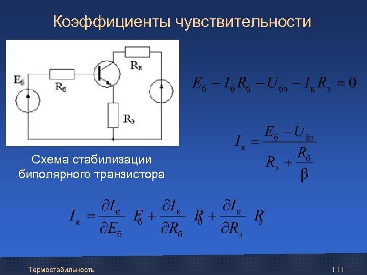 Коэффициенты чувствительности Схема стабилизации биполярного транзистора Термостабильность 111