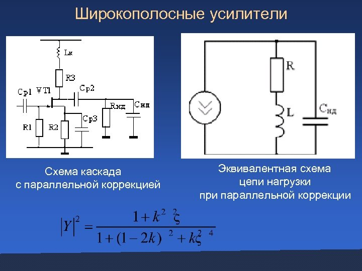 Широкополосные усилители Схема каскада с параллельной коррекцией Эквивалентная схема цепи нагрузки при параллельной коррекции