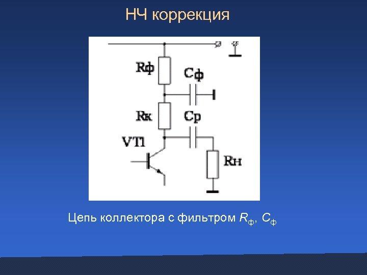 НЧ коррекция Цепь коллектора с фильтром Rф, Сф