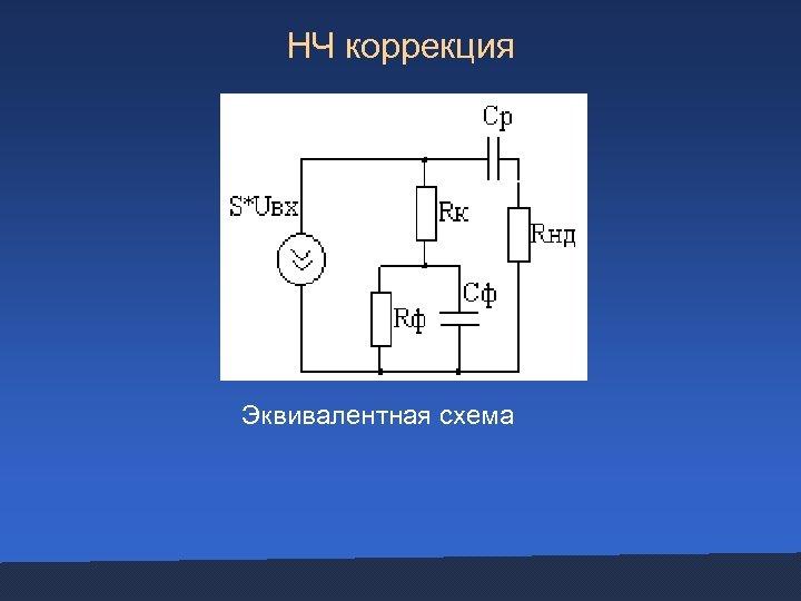 НЧ коррекция Эквивалентная схема