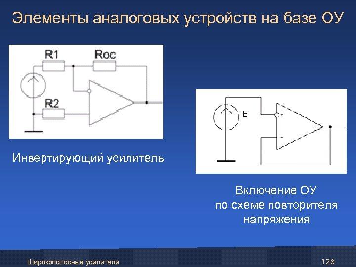 Элементы аналоговых устройств на базе ОУ Инвертирующий усилитель Включение ОУ по схеме повторителя