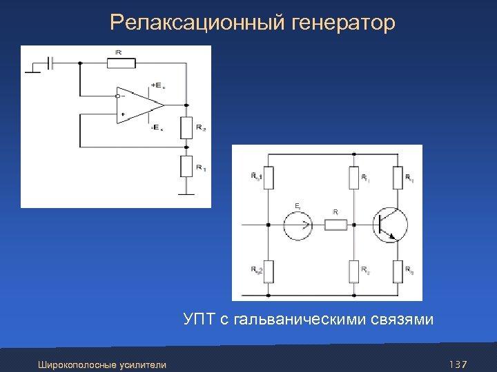 Релаксационный генератор УПТ с гальваническими связями Широкополосные усилители 137