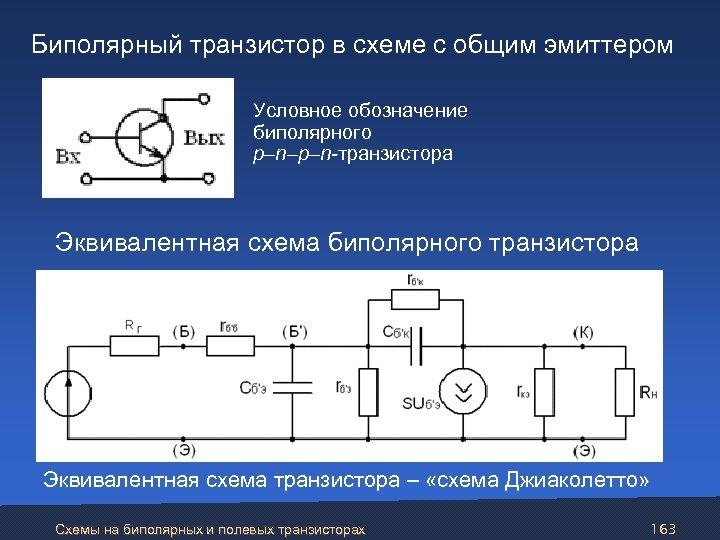 Биполярный транзистор в схеме с общим эмиттером Условное обозначение биполярного p–n–p–n-транзистора Эквивалентная схема