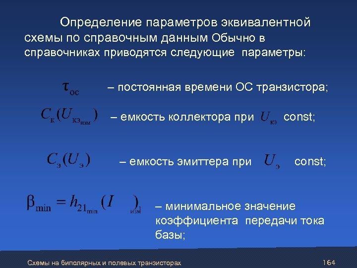 Определение параметров эквивалентной схемы по справочным данным Обычно в справочниках приводятся следующие параметры: