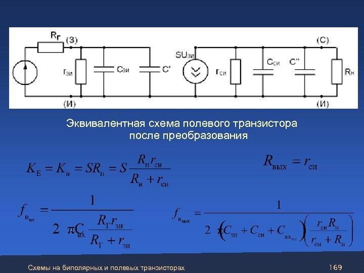 Эквивалентная схема полевого транзистора после преобразования Схемы на биполярных и полевых транзисторах 169