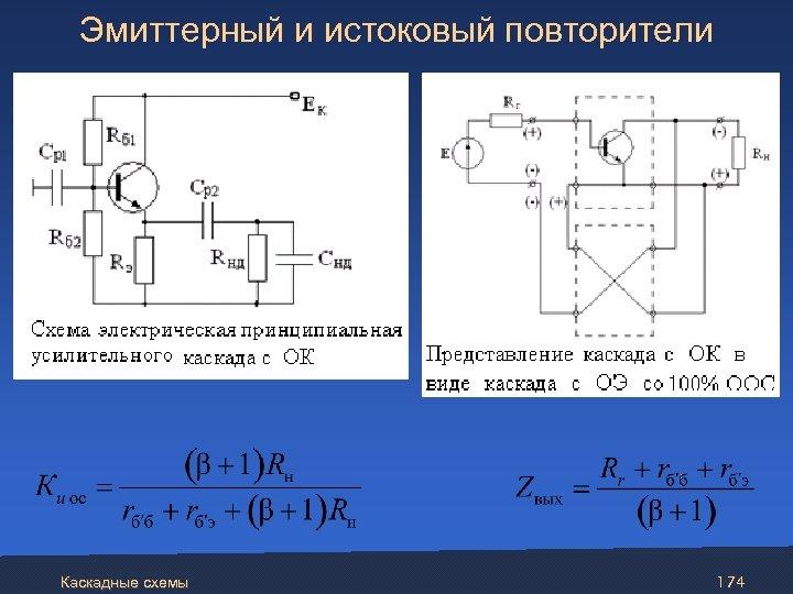 Эмиттерный и истоковый повторители Каскадные схемы 174