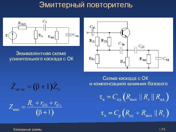 Эмиттерный повторитель Эквивалентная схема усилительного каскада с ОК Схема каскада с ОК и компенсацией