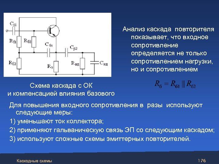 Анализ каскада повторителя показывает, что входное сопротивление определяется не только сопротивлением нагрузки, но