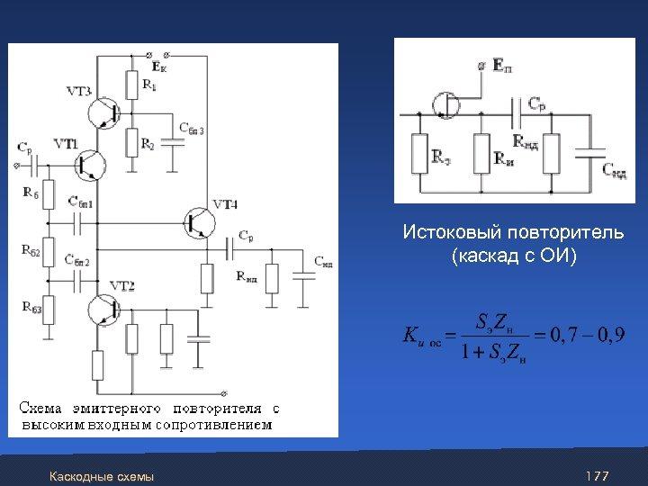 Истоковый повторитель (каскад с ОИ) Каскодные схемы 177
