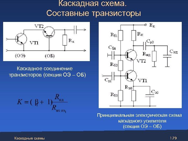 Каскадная схема. Составные транзисторы Каскадное соединение транзисторов (секция ОЭ – ОБ) Принципиальная электрическая схема