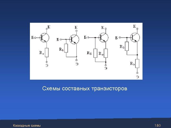 Схемы составных транзисторов Каскадные схемы 180