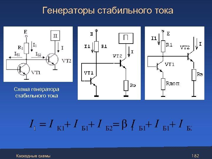 Генераторы стабильного тока Схема генератора стабильного тока Каскодные схемы 182