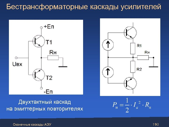 Бестрансформаторные каскады усилителей Двухтактный каскад на эмиттерных повторителях Оконечные каскады АЭУ 193